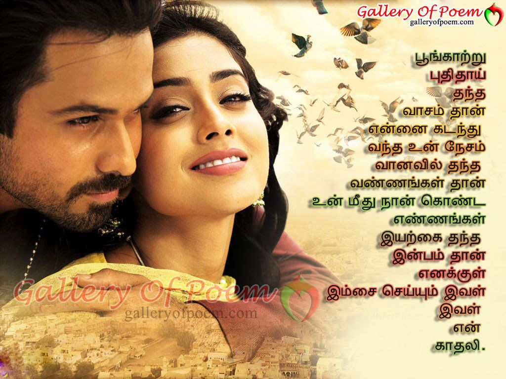 Love Quotes For Her In Tamil Romantic Tamil Love Poem Gallery Of Poem