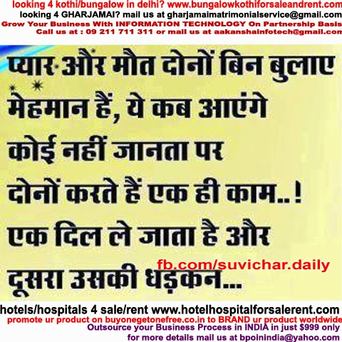 Trust Love Quotes For Relationships In Hindi Hover Me