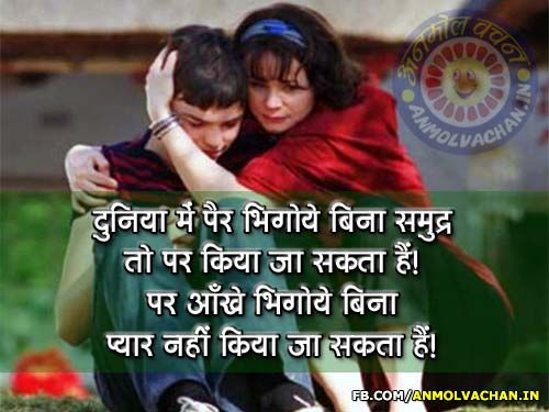 Crying Love Quotes In Hindi Pyar Quotes Sayings