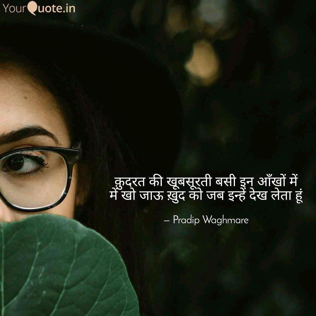 Hindi Shyari Poem New Eyes Beautiful Love Lovequote Follow My Writings On Yourquote In Yourquote Quote Stories Qotd Quoteoftheday Word