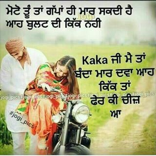 Desi Quotes Hindi Quotes Quotes Pics Qoutes Funny Quotes Punjabi Love Quotes Punjabi Captions Punjabi Status Punjabi Couple