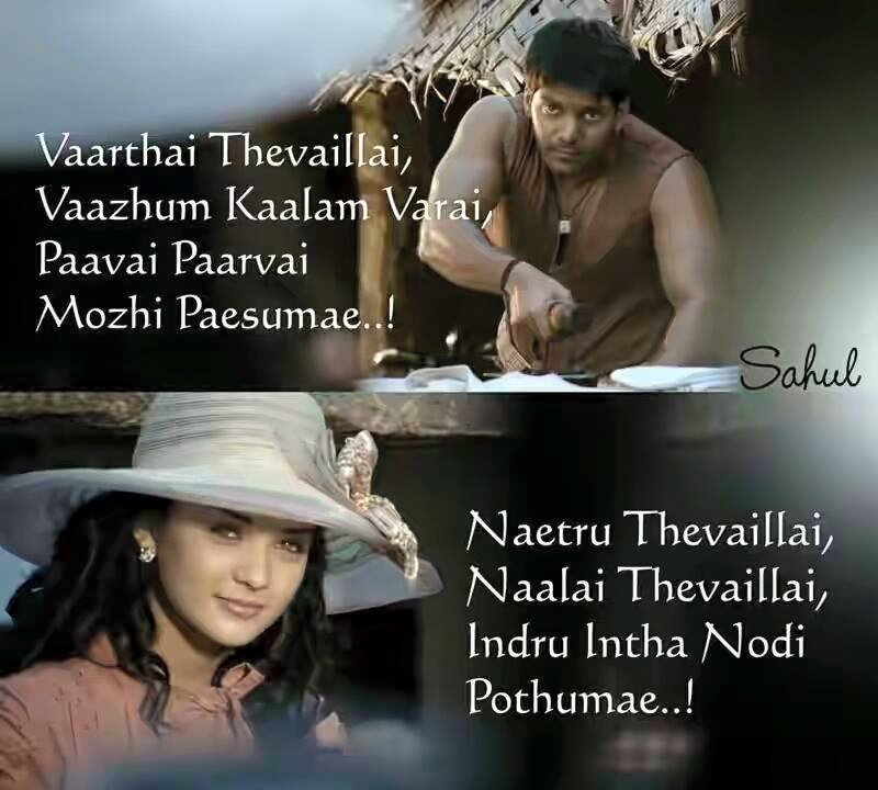 Lovable Song Lyrics In Tamil