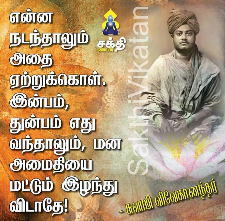 Swami Vivekananda Quotes Boxing Quotes Unique Quotes Tamil Motivational Quotes Inspirational Quotes Ganesh Qoutes Poems Friendship