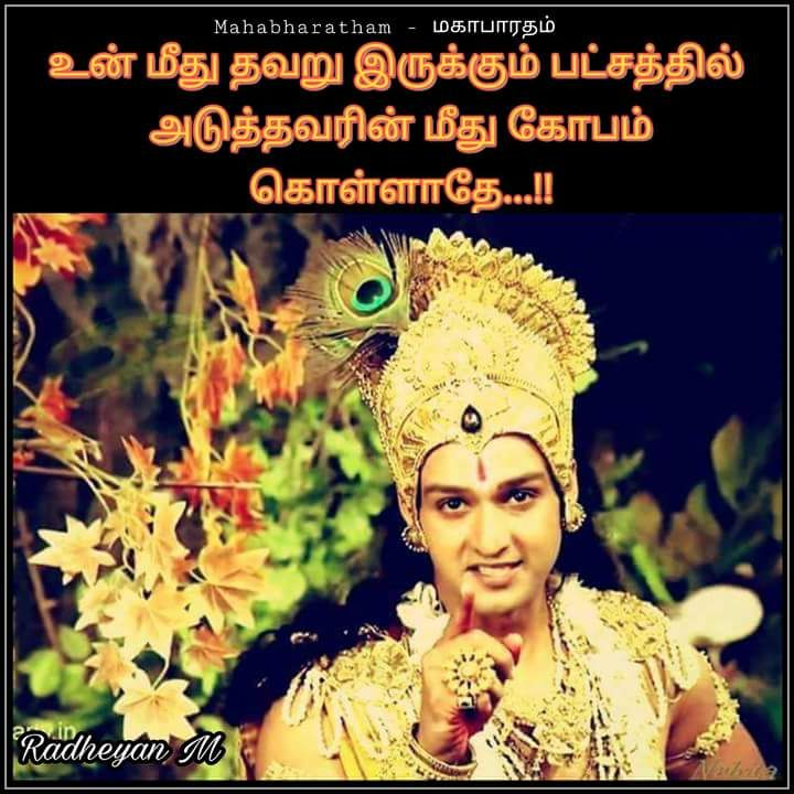 Mahabharata Quotes In Tamil