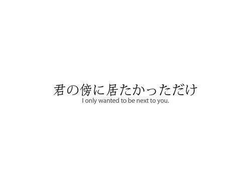 Best Images About Nihongo On Pinterest Japanese Love