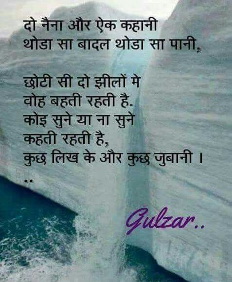 Shayri Life Gulzar Poetry Hindi Quotes Life Quotes Hindi Shayari