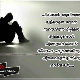 Malayalam Love Quotes Viraham