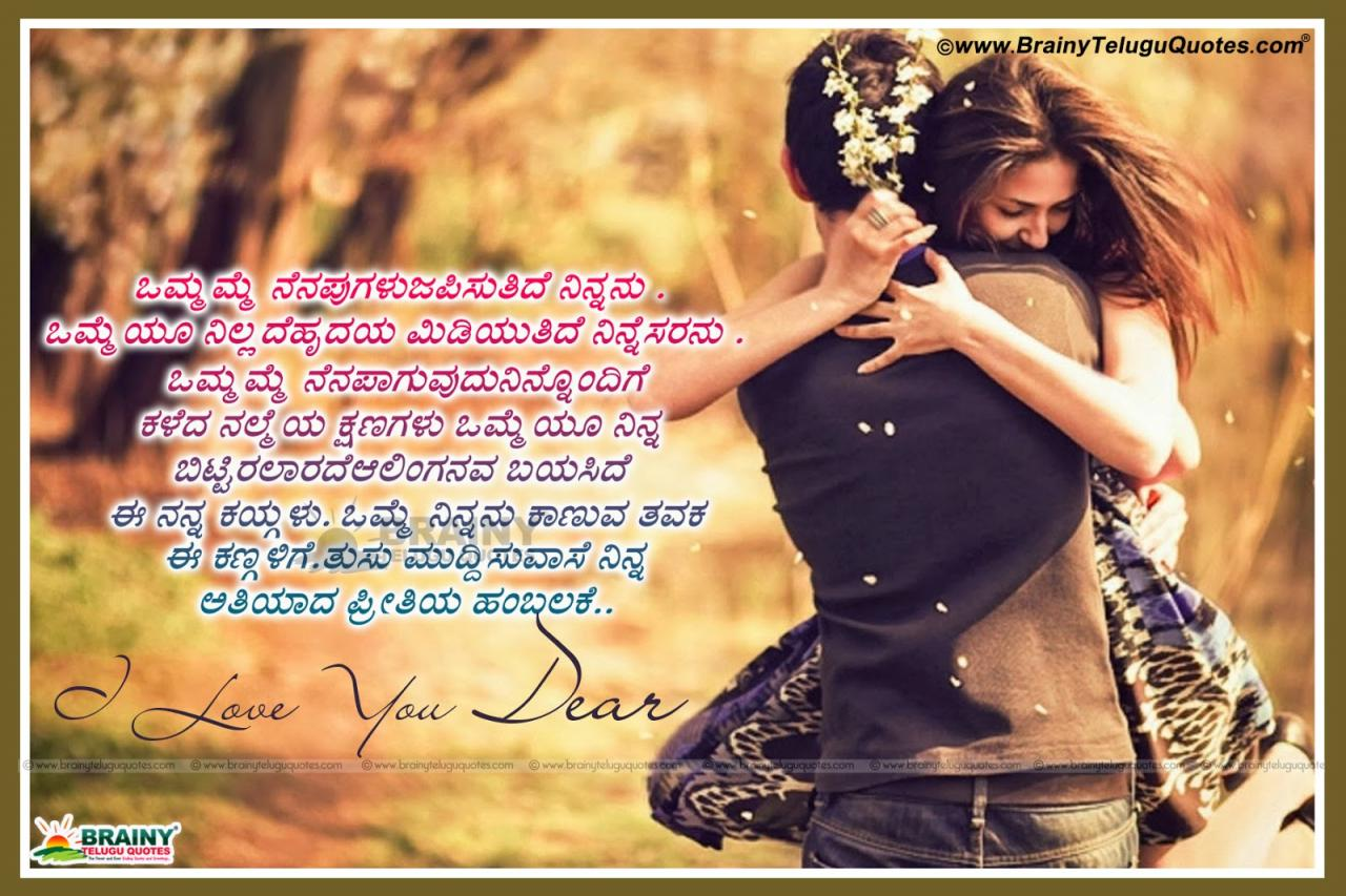 Kannada Love Quotes Wallpapers