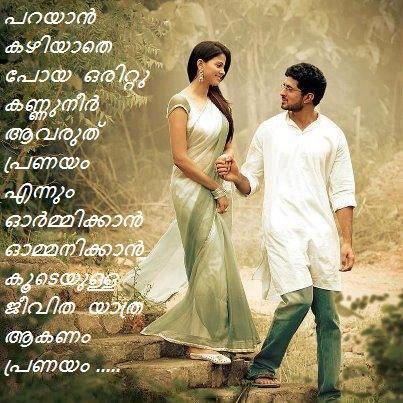 Amazing Love Quote In Malayalam