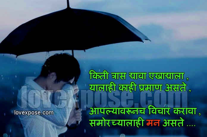 Marathi Love Quotes Wallpapers