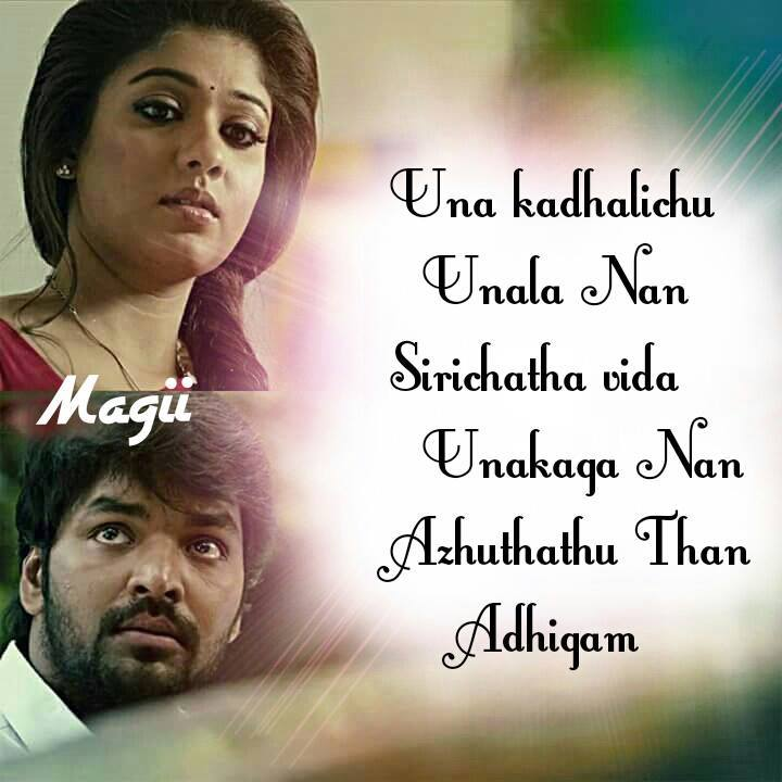 Tamil Movie True Love Words