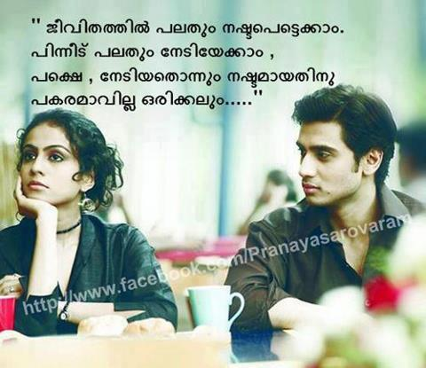 Viraham Love P O Image
