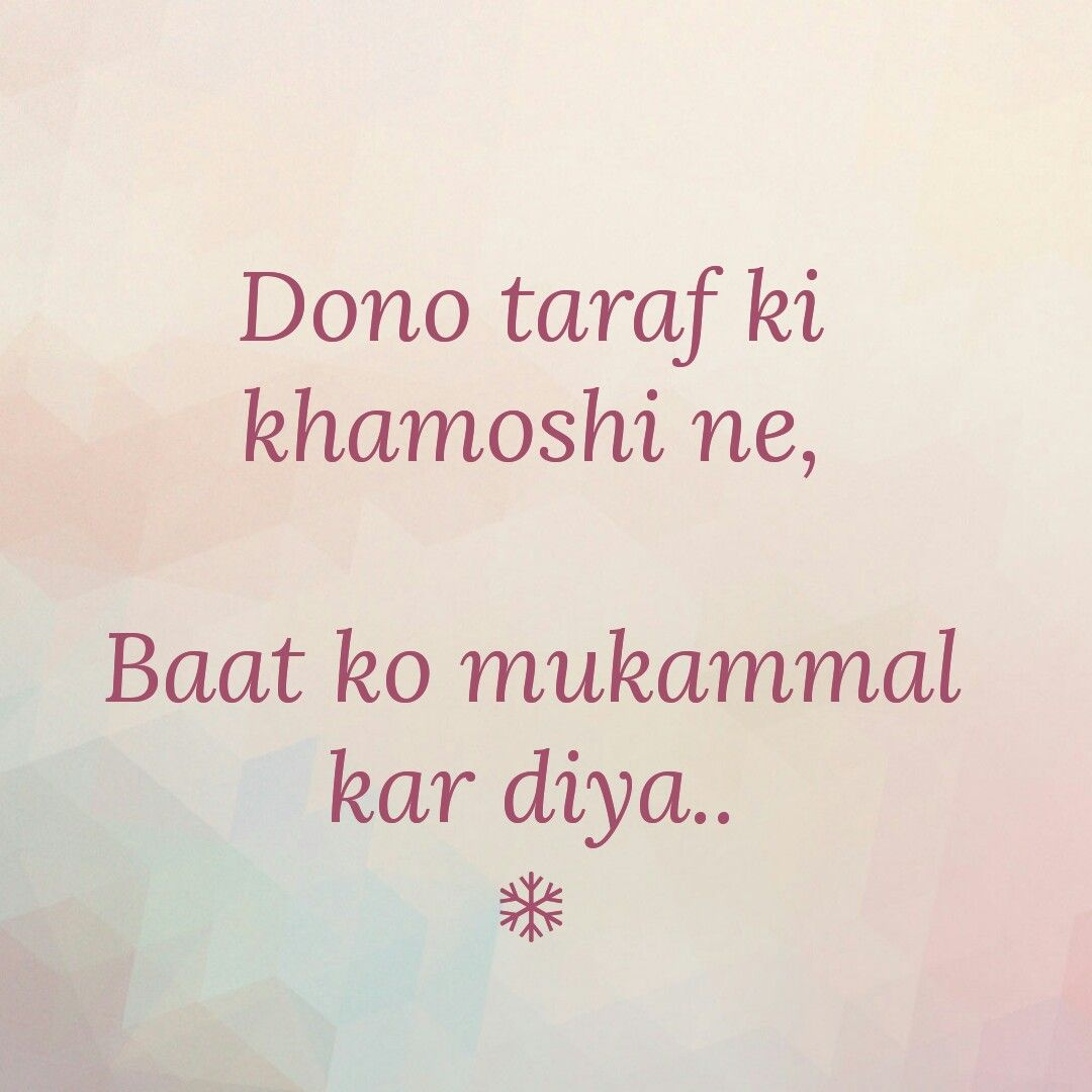 Khamoshi Hindi Quotesurdu Shayari Lovepoetry