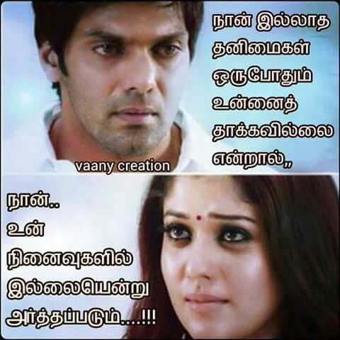 Tamil Heart Touching Love Quote