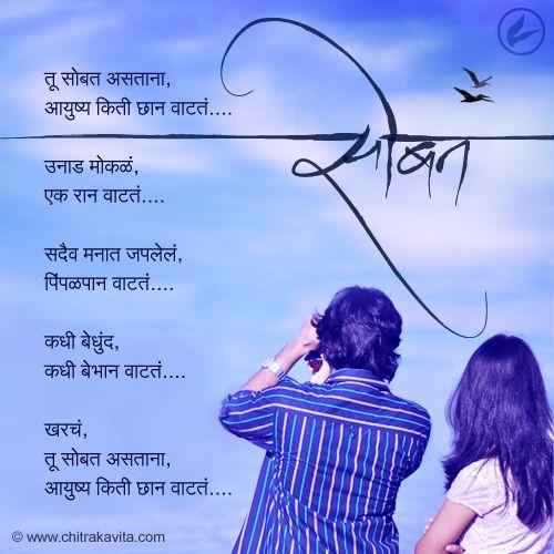 Marathi Kavita Be Marathi Love Poems