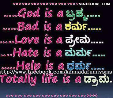 For More Kannada Quotes