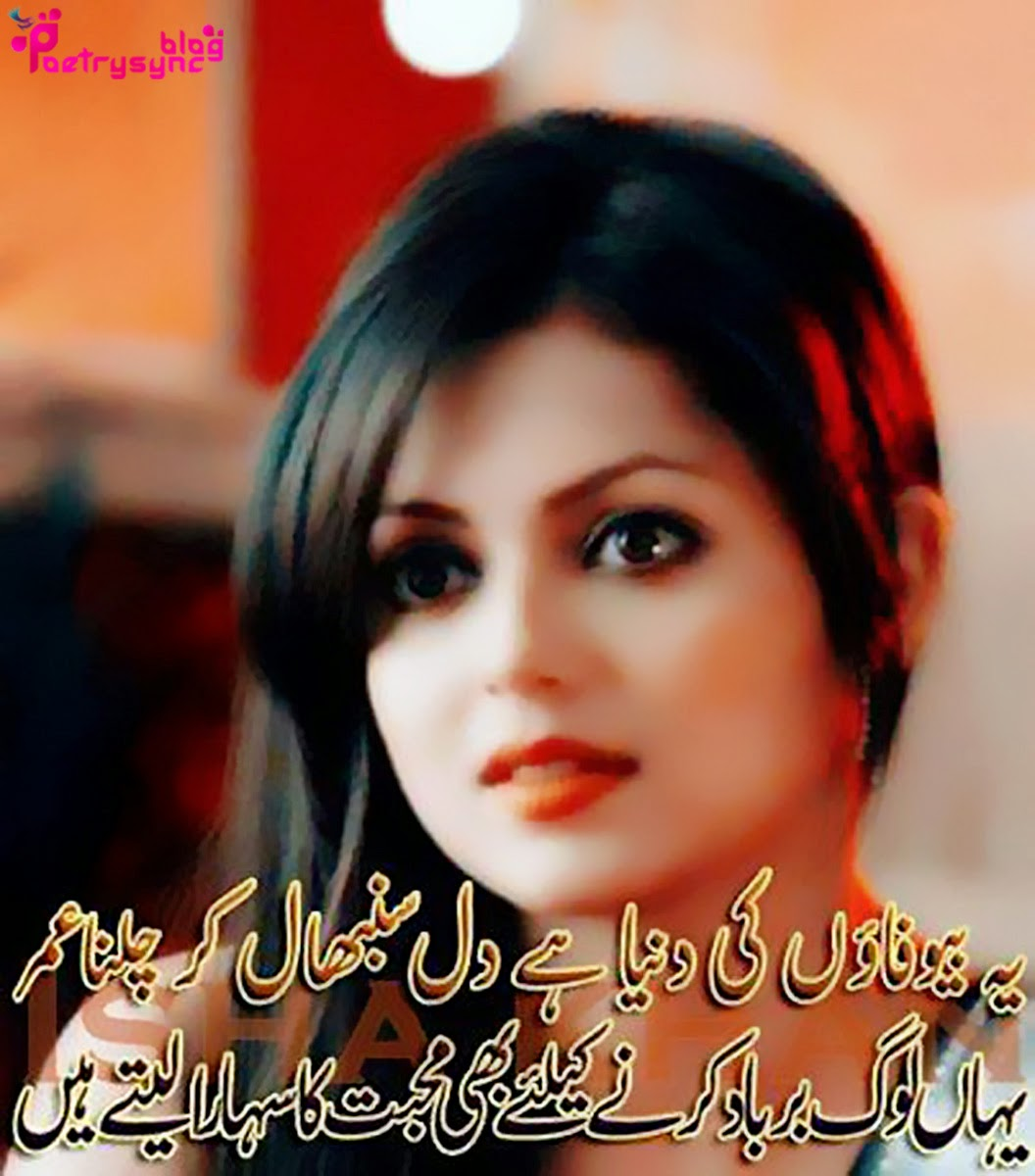 Poetry Love Sad Sms Shayari In Urdu With Pictures