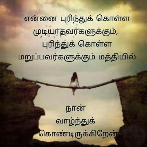 Love Sad Images In Tamil Words Animaxwallpaper Com