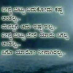 Nice Kannada Love Quotations
