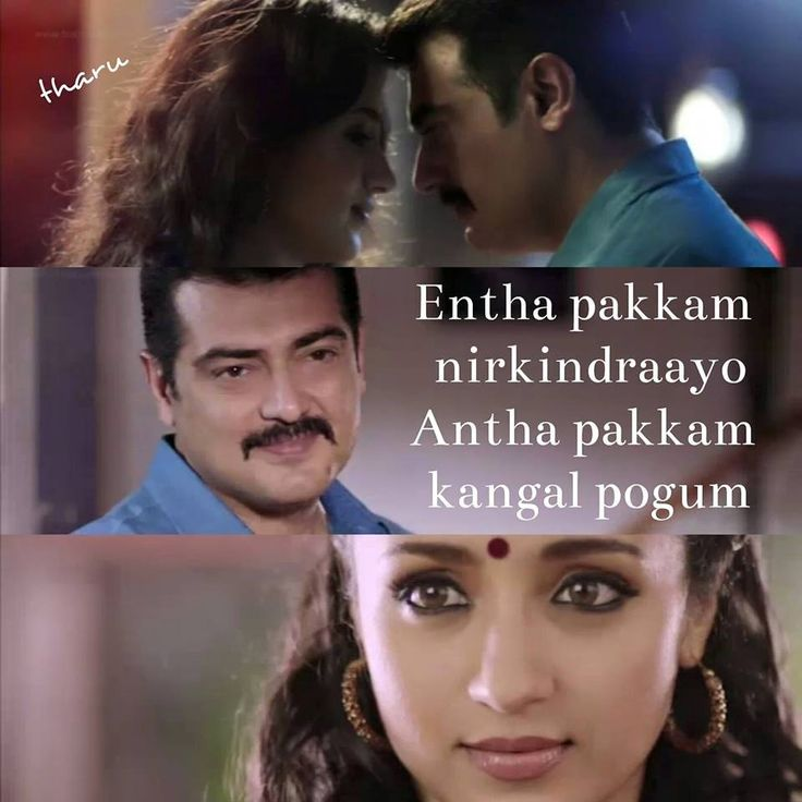 Love Song Quotes Tamil Quotes  You