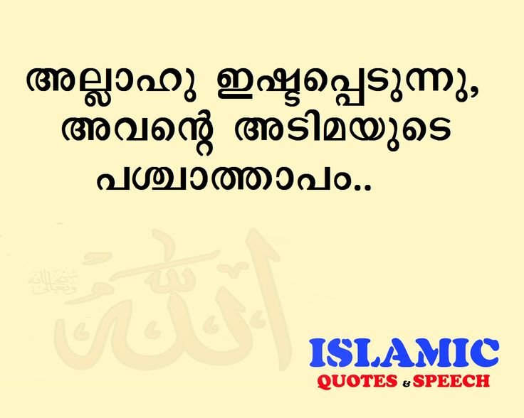 Https Www Com Islamic Quotes S Ch
