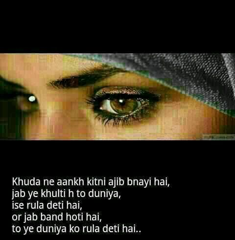 Urdu Quote Saying Kahawat On Eyes Tears Crying Khuda