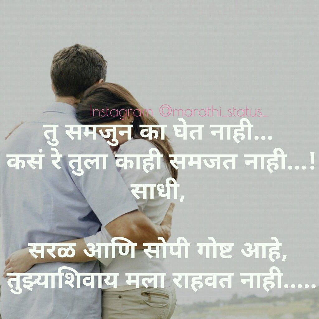 Love Sad Quotes In Marathi Hover Me