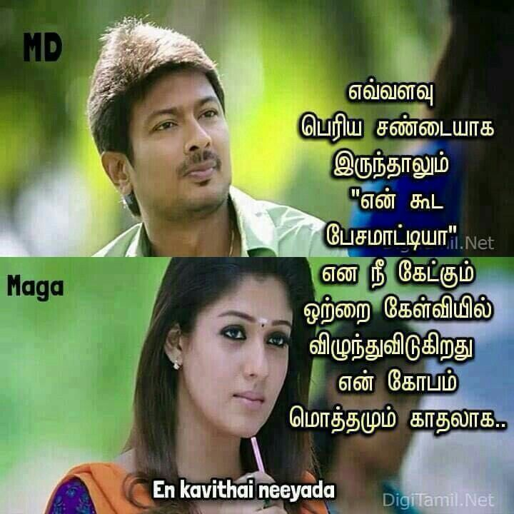Nice Quotes Tamil Love Quotes True Love Married Life Movie Quotes Picture Quotes Qoutes Bose Cinema