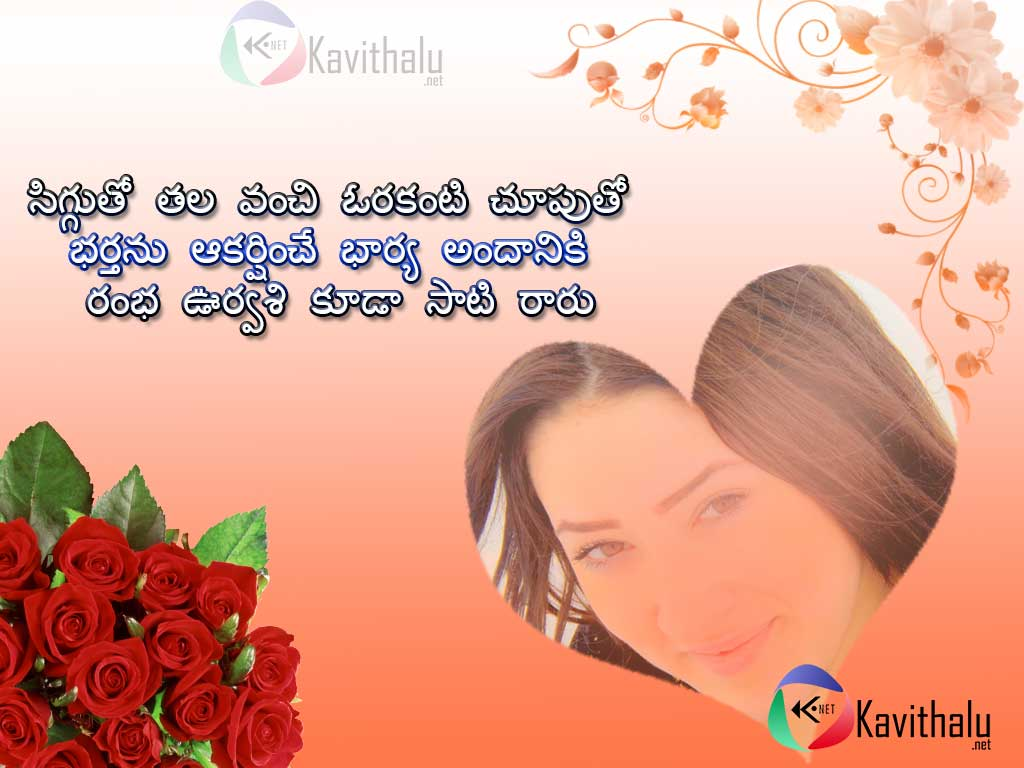 Love Quotes Messages Telugu Hover Me