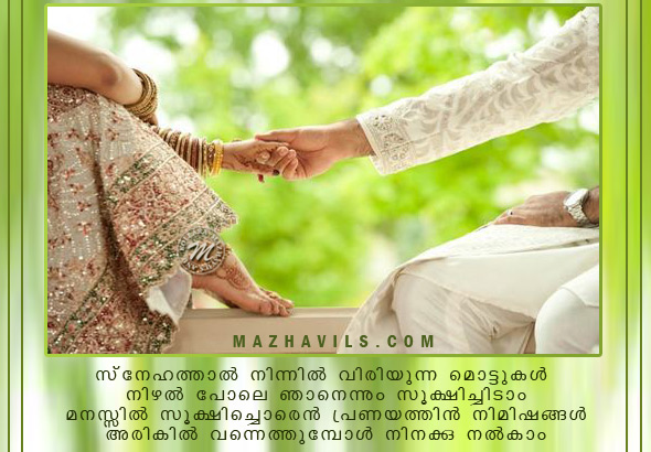 I Love You My Husband In Malayalam Malayalam Love Quotes Hridhayakavadam