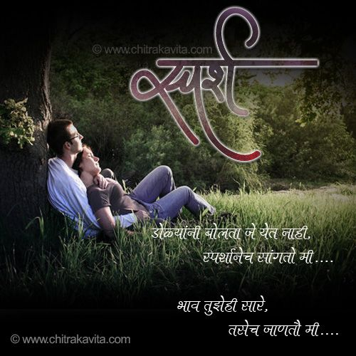 Marathi Kavita Marathi Love Poems