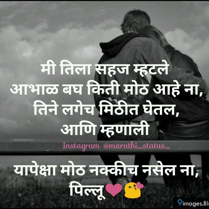 Marathi Status Inspiratinal Quotes Marathi Quotes Shiva Tattoo