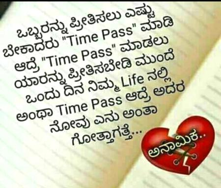 Kannada Quotes About Love And Life Hover Me
