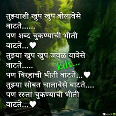 Love Quotes With Images In Marathi