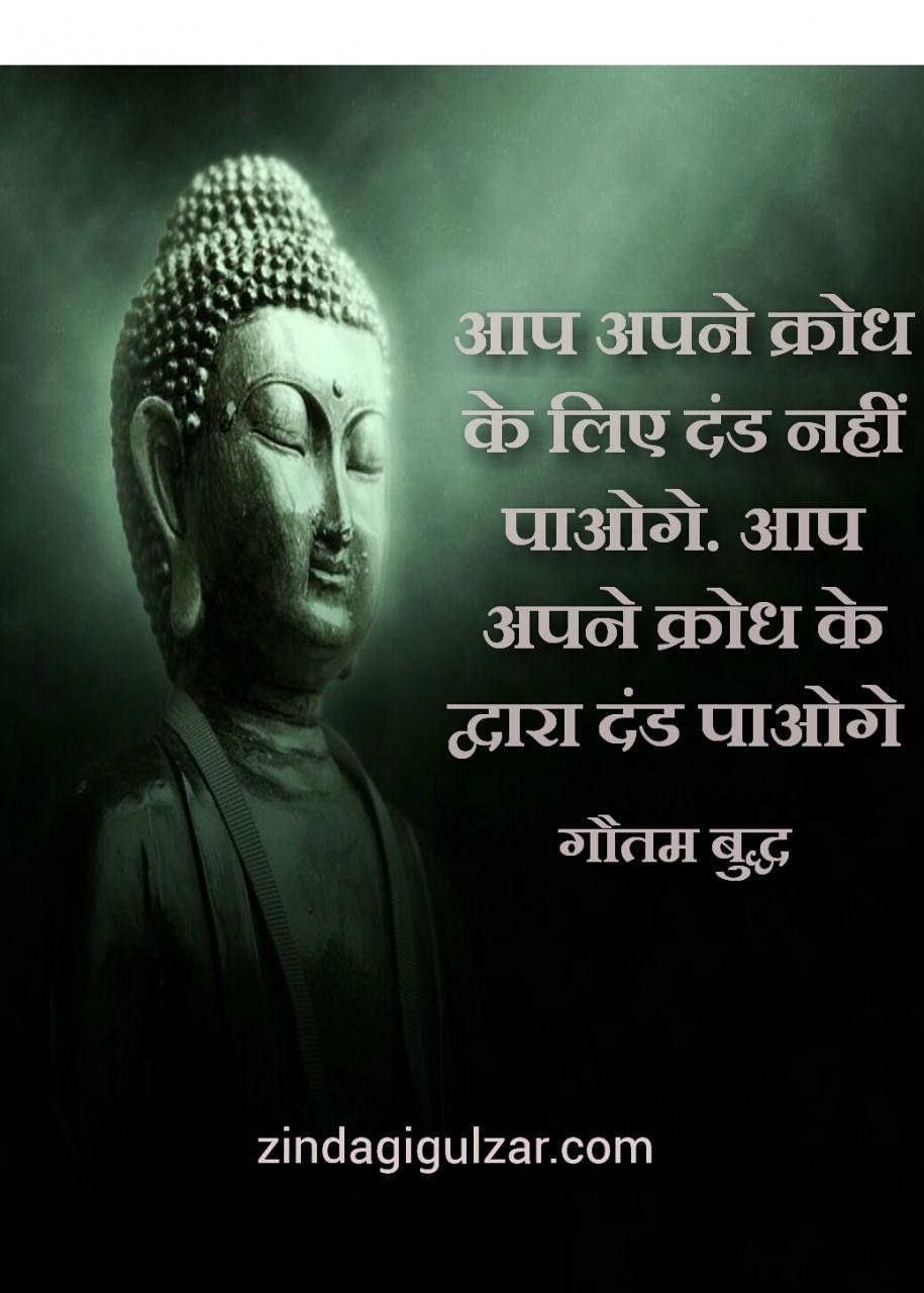 Lord Gautam Buddha Quotes In Hindi