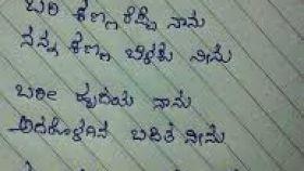 Quotes To Say I Love You To Your Source  C B Love Letters In Kannada The Best Letter