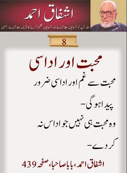 Quotes Of Ashfaq Ahmed In Urdu Ashfaq Ahmed About Mohabat Aur Uddasi