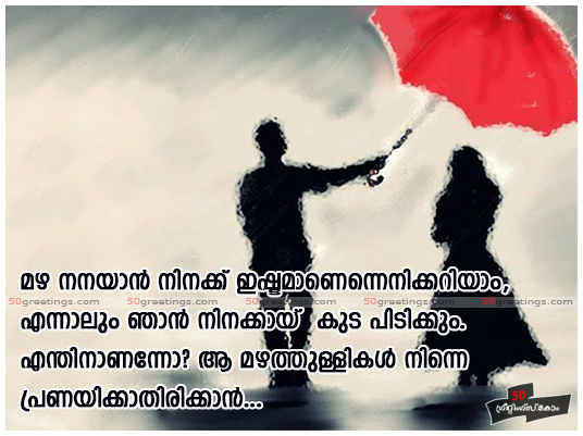 Beautiful Malayalam Love Quotes