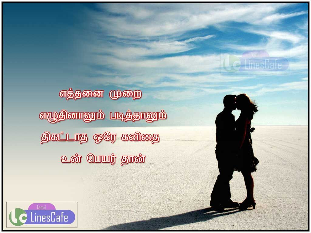 Beautiful Tamil Love Quotes For Heryethanai Murai Yeluthinalum Padithalumthigatatha Orae Kaviun Peyar Than