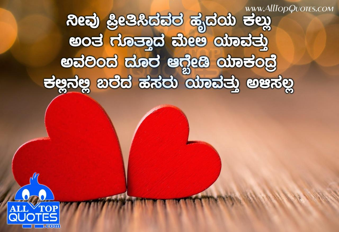 Sad Love Quotes In Kannada Images Quotesgram