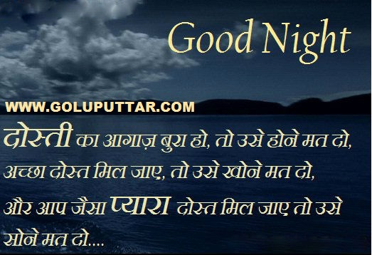 Best Good Night Message In Hindi Byvvc