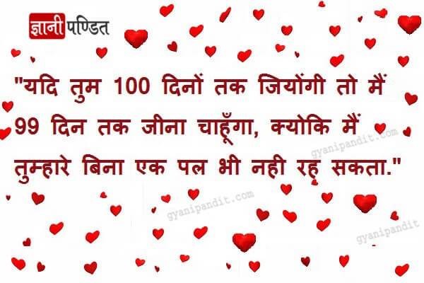 Best Love Quotes Pic In Hindi Hover Me