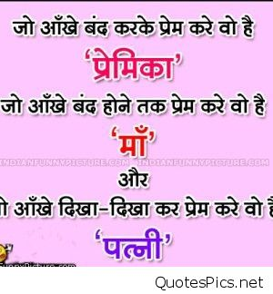 Best Quotes In Hindi For Love  X