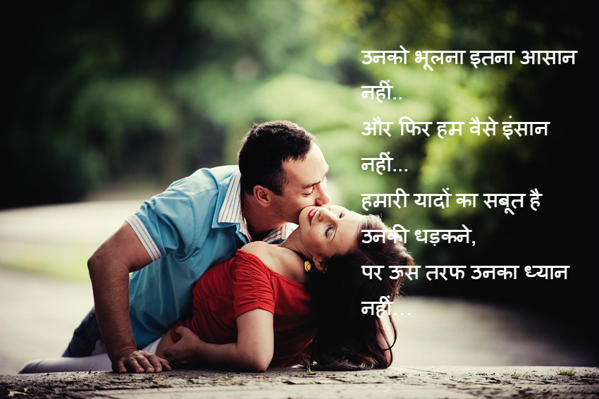 Love And Kiss Quotes In Hindi Hover Me