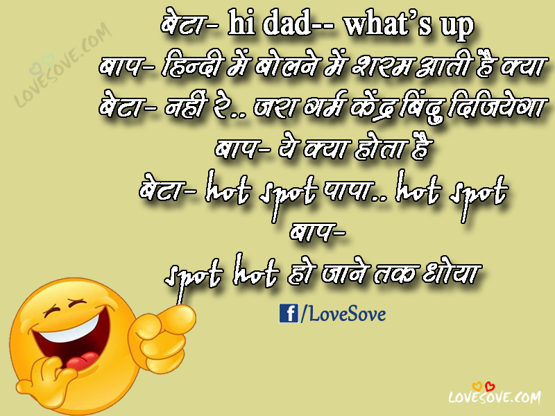 Best Hindi Funny Jokes Funny Images Funny Status Funny Images For Facebook