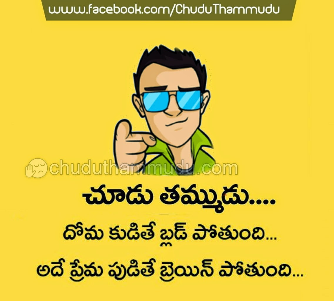 Funny One Liner Quote On Love Chudu Thammudu Funny Images Jokes Sms Quotes And Etc