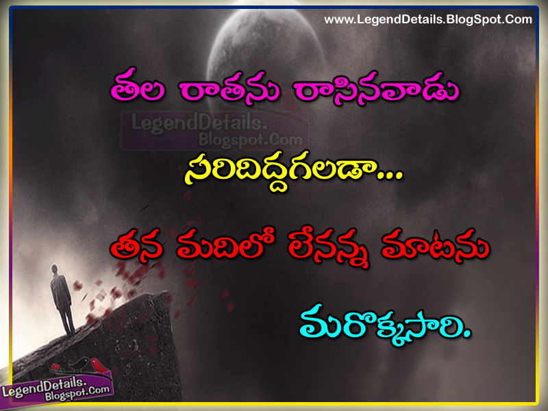 Emotional Quotes About Love In Telugu Hover Me Inspiration Telugu Kavithalu On Love Failure