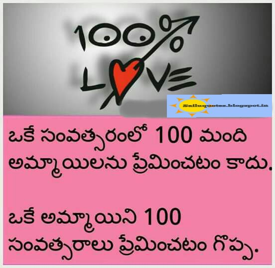 Love Funny Quotes In Telugu Hover Me