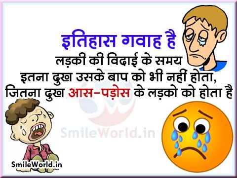 Funny Shayari On Girl Boy Ladka Ladki In Hindi
