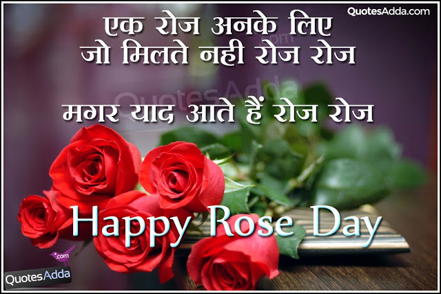 Happy Rose Day Quotes In Hindi Images For Whatsapp